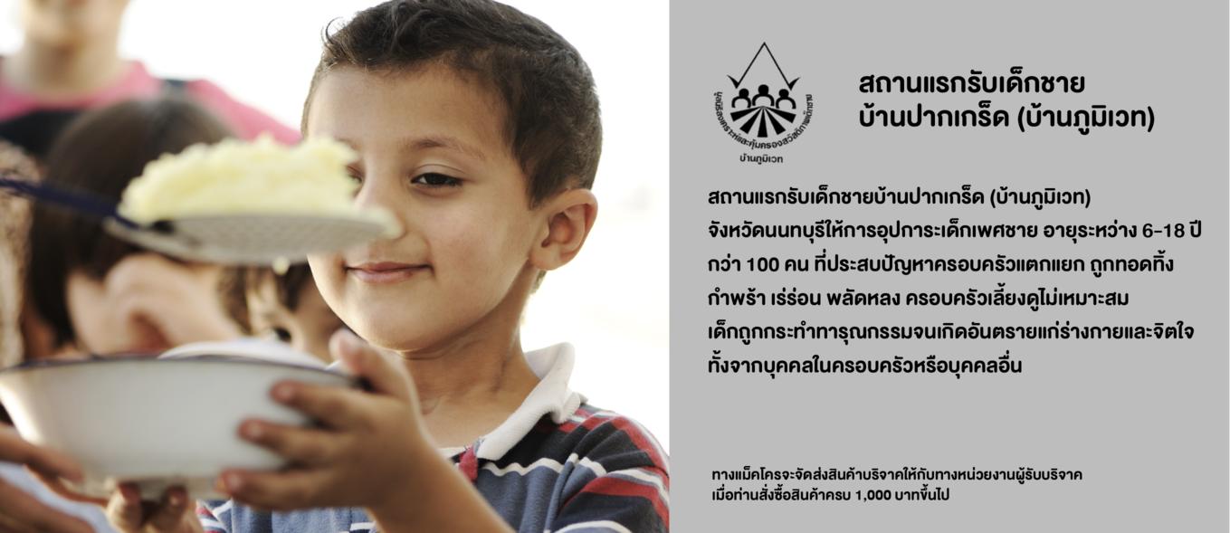 สถานแรกรับเด็กชายบ้านปากเกร็ด จังหวัดนนทบุรี