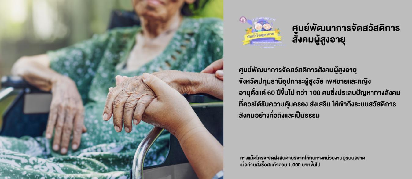 ศูนย์พัฒนาการจัดสวัสดิการสังคมผู้สูงอายุ จังหวัดปทุมธานี