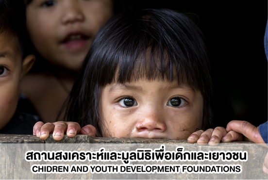 CHILDREN AND YOUTH DEVELOPMENT FOUNDATIONS