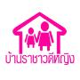 สถานคุ้มครองและพัฒนาคนพิการบ้านราชาวดี (หญิง) จังหวัดนนทบุรี