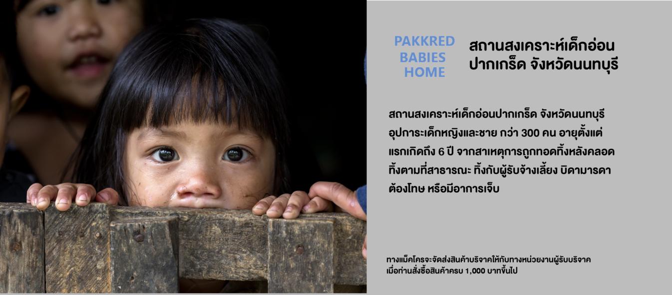 สถานสงเคราะห์เด็กอ่อนปากเกร็ด จังหวัดนนทบุรี