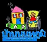 สถานคุ้มครองและพัฒนาคนพิการบ้านนนทภูมิ จังหวัดนนทบุรี