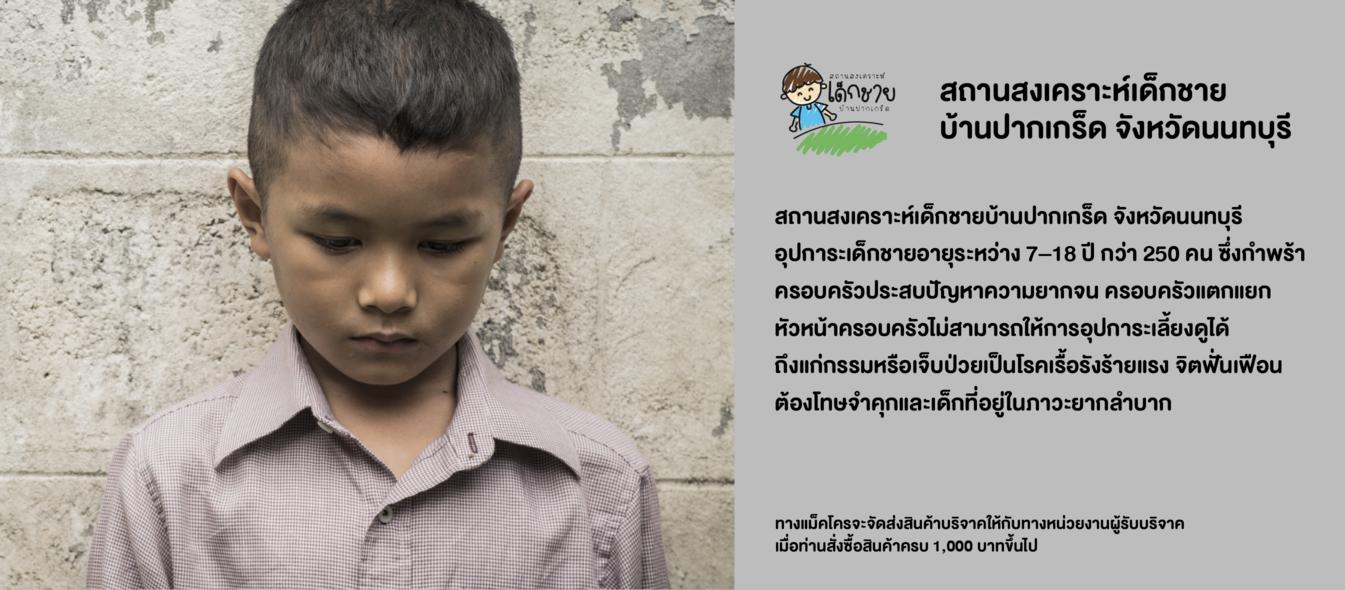 สถานสงเคราะห์เด็กชายบ้านปากเกร็ด จังหวัดนนทบุรี