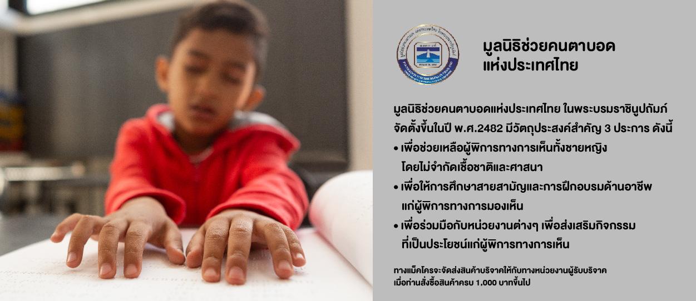 มูลนิธิช่วยคนตาบอดแห่งประเทศไทย