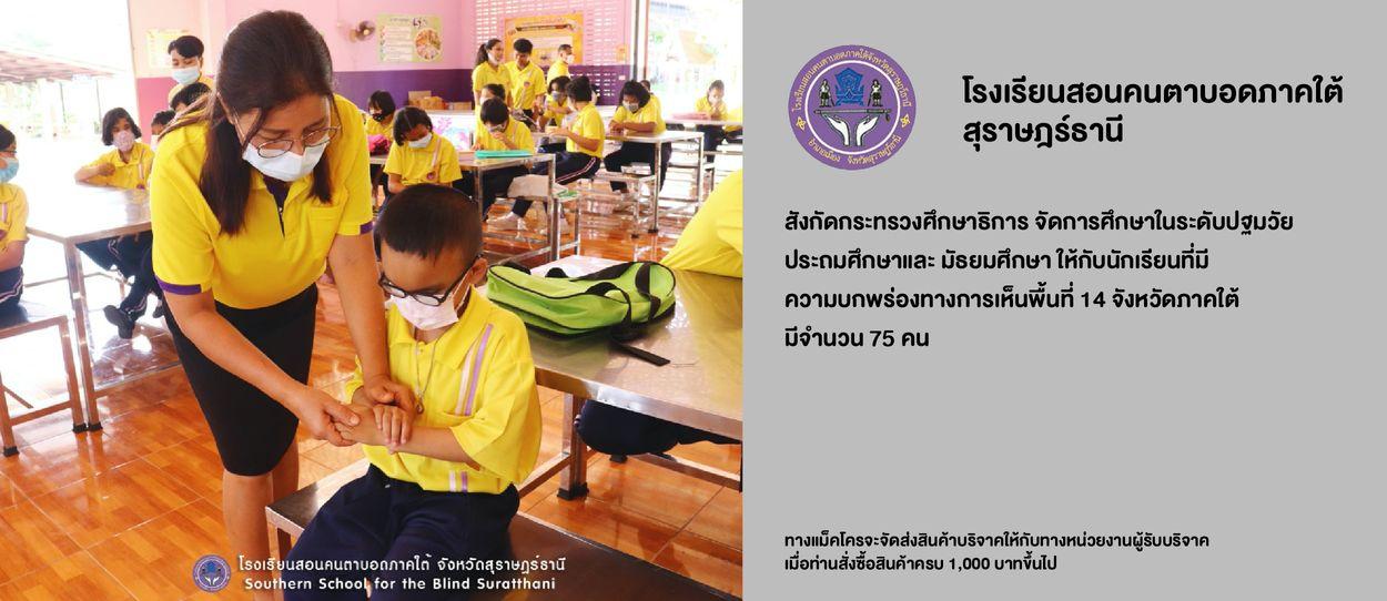 โรงเรียนสอนคนตาบอดภาคใต้ สุราษฎร์ธานี