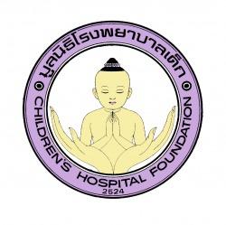 มูลนิธิโรงพยาบาลเด็ก