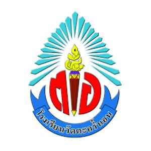โรงเรียนวัดตะคร้ำเอน จ.กาญจนบุรี